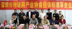 重磅发布!深圳市物联网产业协会2020年团体标准评审会成功举办