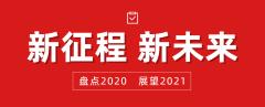 【重磅发布】深圳市物联网产业协会2020年工作总结新鲜出炉