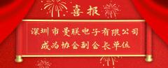 【新入会员】热烈祝贺深圳市曼联电子有限公司成为协会副会长单位