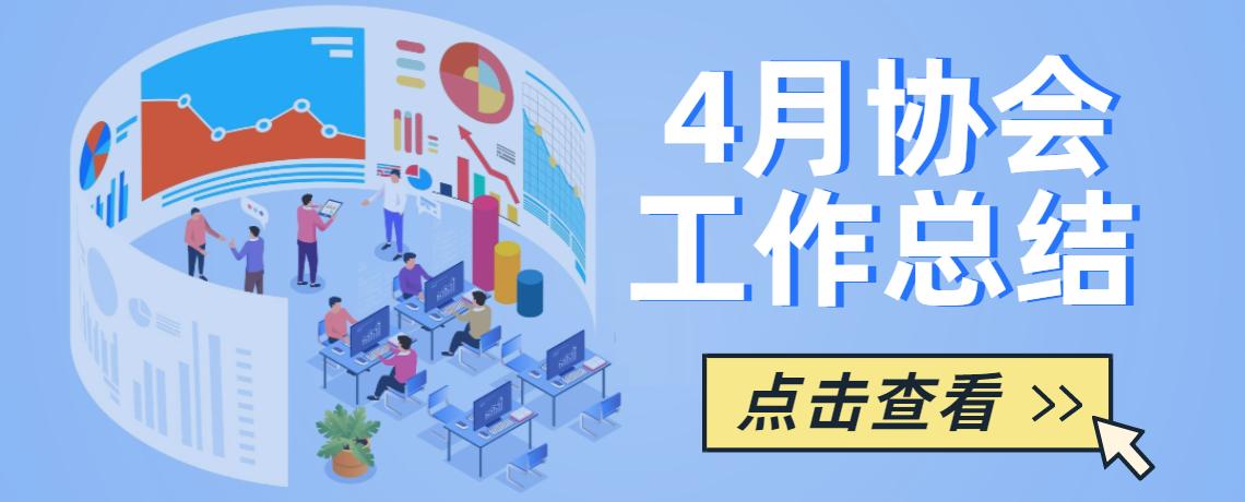 工作总结   槐夏麦月,深圳市物联网产业协会4月工作回顾