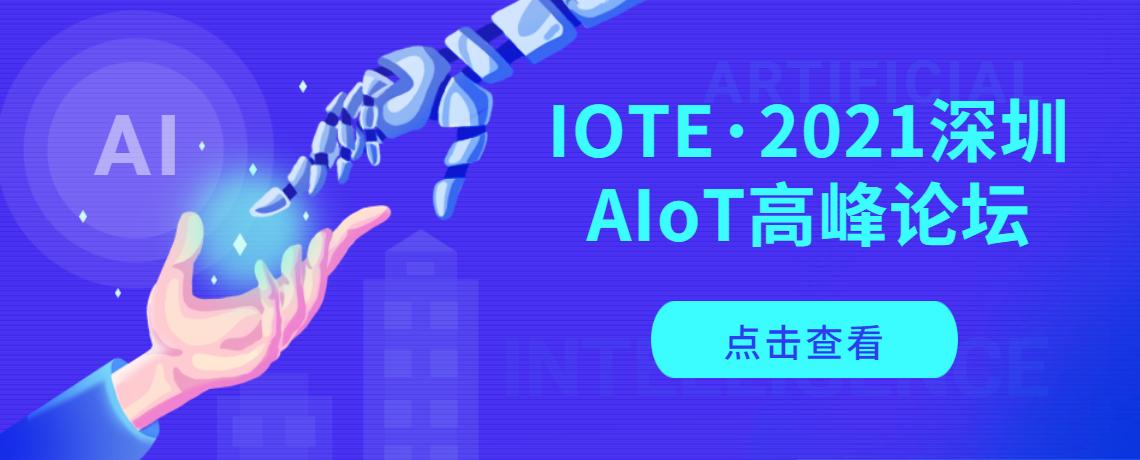 五大亮点剧透!深圳市物联网产业协会主办的 IOTE·2021深圳AIoT高峰论坛精彩抢先看!