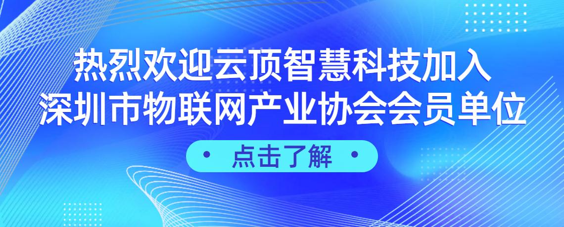 【入会公示】关于云顶智慧科技加入深圳市物联网产业协会会员单位的公示