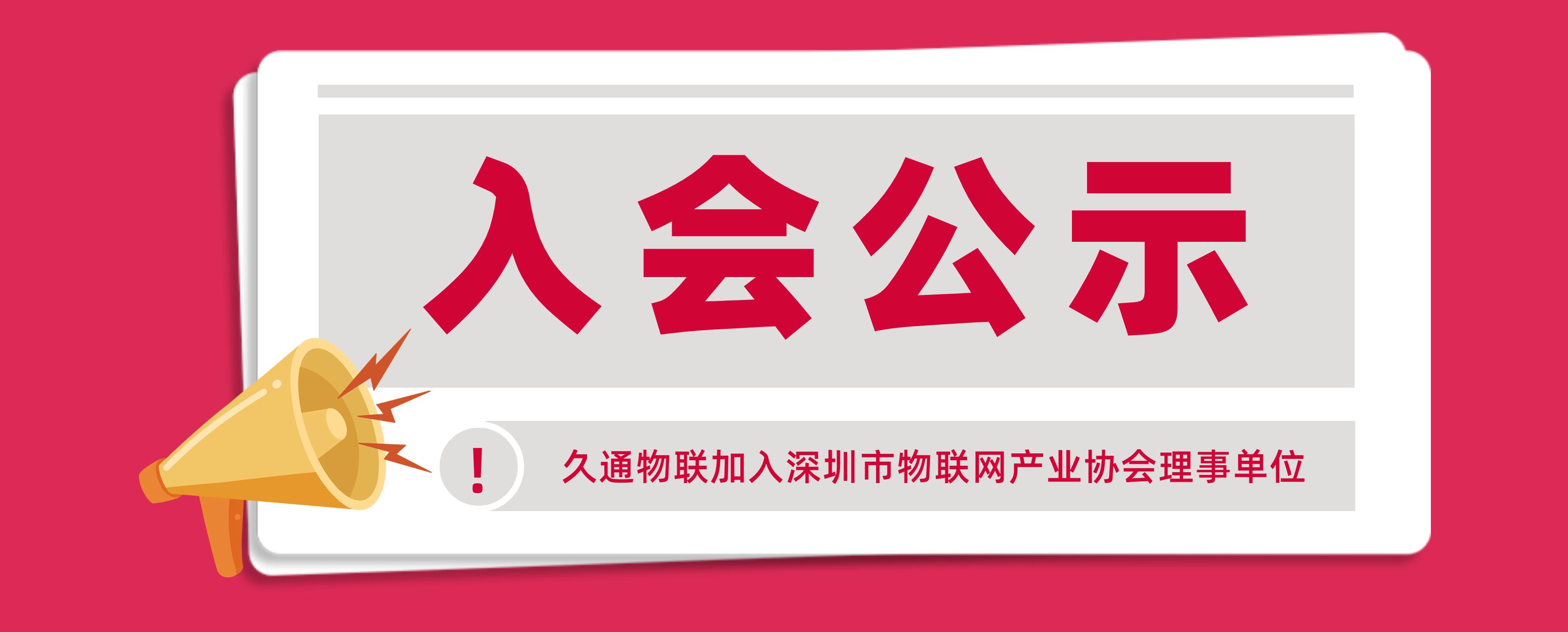 【入会公示】关于久通物联加入深圳市物联网产业协会理事单位的公示