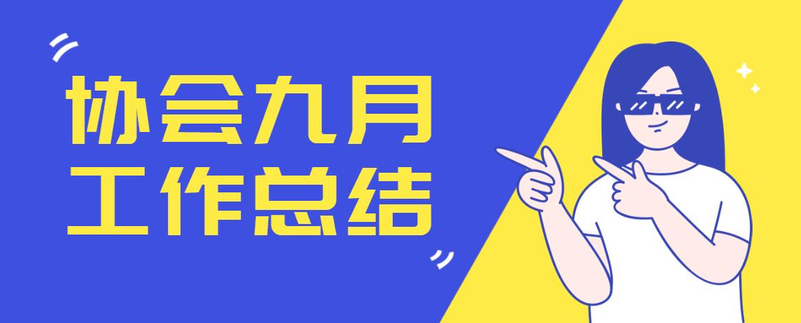 工作总结 | 桂秋壮月,深圳市物联网产业协会9月工作回顾